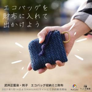 藍染刺子ミニ財布